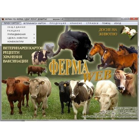 Ферма за едър рогат добитък за млечна ферма - до 50 животни