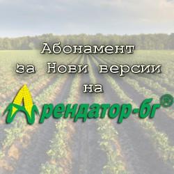 Комплексен абонамент за Арендатор БГ