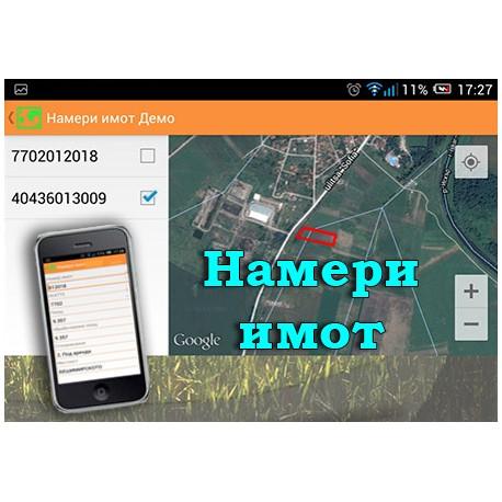 Таблет Asus FonePad FE170CG-6C018A + Намери Имот - Неограничен  за 12м. + Безплатен интернет