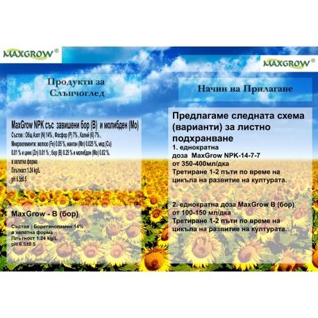 MAXGROW-B (БОР)
